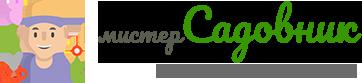 Логотип сайта Мистер Садовник